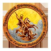 Православный Душепопечительский Центр им. Георгия Победоносца
